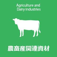 農畜産関連資材